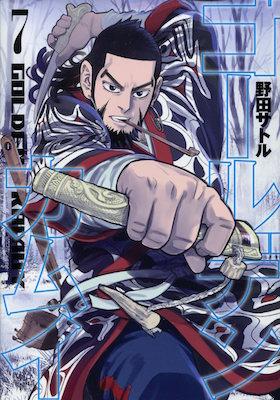 野田サトル『ゴールデンカムイ』第7巻