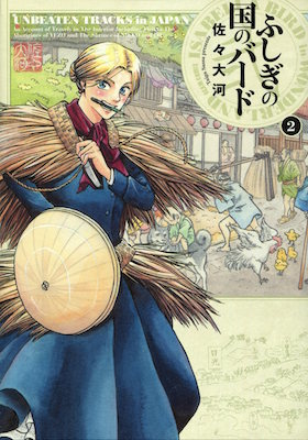 佐々大河『ふしぎの国のバード』第2巻