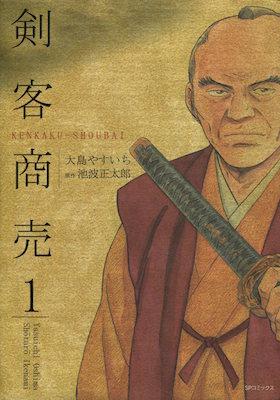 大島やすいち&池波正太郎『剣客商売』第1巻