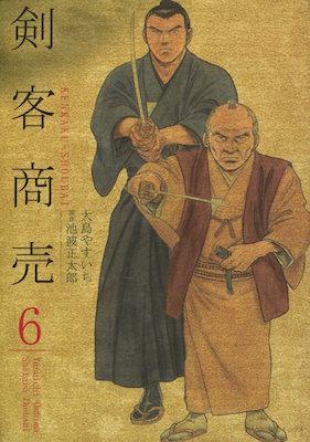大島やすいち&池波正太郎『剣客商売』第6巻