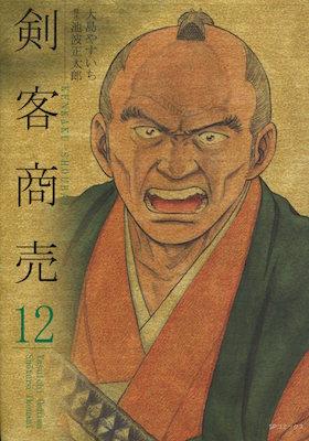 大島やすいち&池波正太郎『剣客商売』第12巻