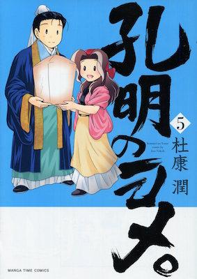 杜康潤『孔明のヨメ。』第5巻
