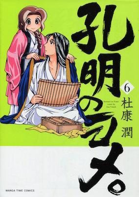杜康潤『孔明のヨメ。』第6巻