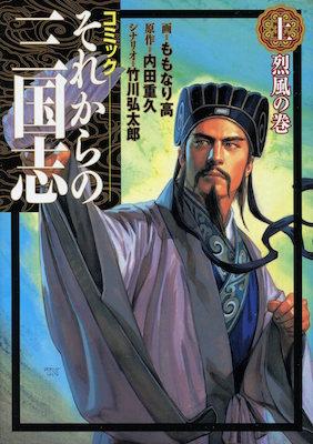 ももなり高&内田重久『コミックそれからの三国志』上巻