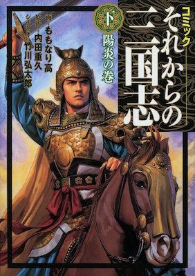 ももなり高&内田重久『コミックそれからの三国志』下巻