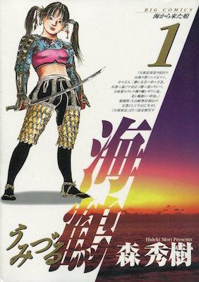 森秀樹『海鶴』第1巻