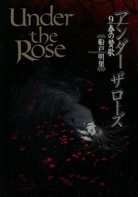 『Under the Rose(アンダー・ザ・ローズ)』第9巻 春の賛歌_船戸明里