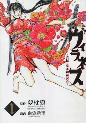 雨依新空&夢枕獏『ヴィラネス ー真伝・寛永御前試合ー』第1巻