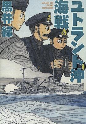 黒井緑『ユトラント沖海戦』