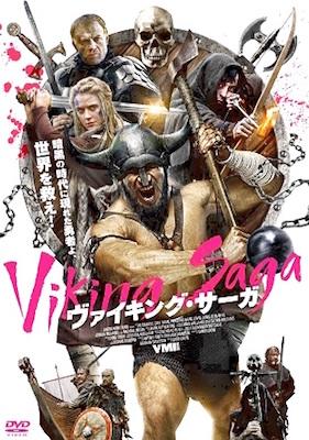 『ヴァイキング・サーガ』(2013)DVD