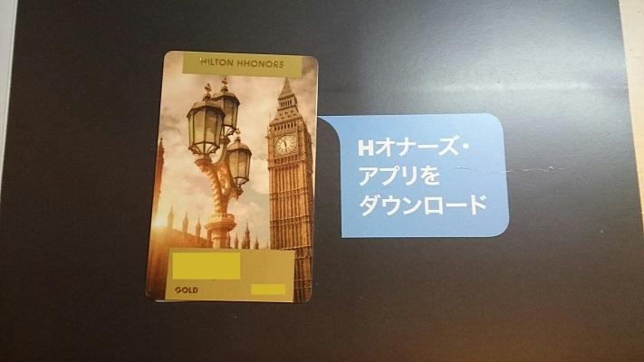 ヒルトンゴールドカード
