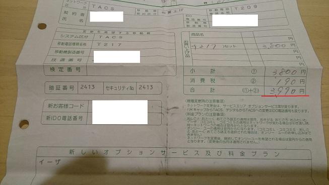 T209契約書