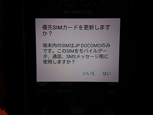 優先SIM更新画面
