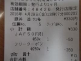 吉野家レシート2016.4