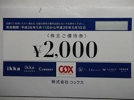 コックス2016.5