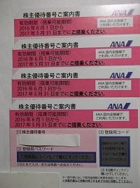 ANA2016.5