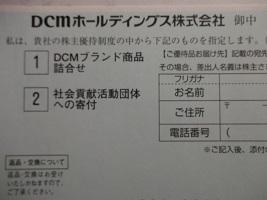 DCM案内2016.5
