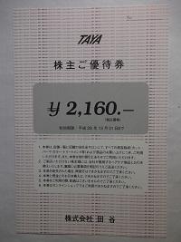 田谷2016.6