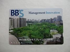 ビジネスブレイン太田昭和2016.6