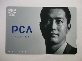 PCA2016.6