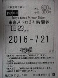 24Hメトロチケット2016.7