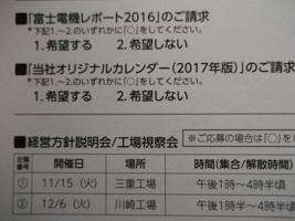 富士電機案内2016.8