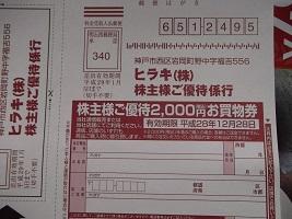 ヒラキ優待券2016.8