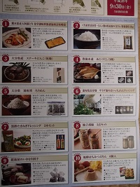 日本コンセプトカタログ2016.9