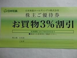 日本和装2016.9