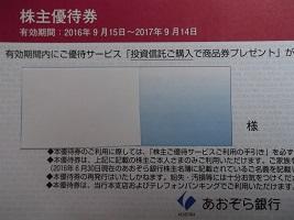 あおぞら銀行2016.9
