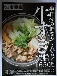 吉野家牛すきクーポン2016.11