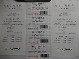 エコス優待券2016.11
