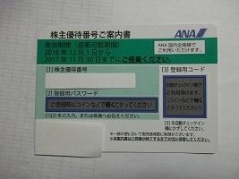ANA2016.11