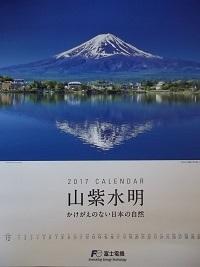 富士電機2016.11