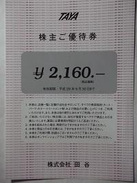 田谷2016.11