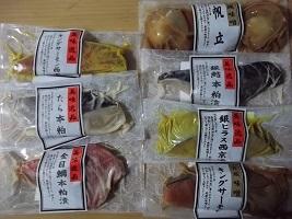 大庄漬魚セット2016.12