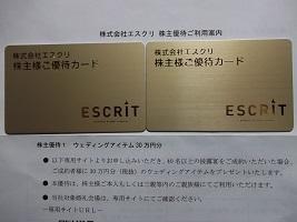 エスクリ2016,12