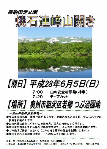 2016山開きチラシ (360x500)