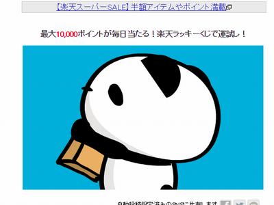 20160619 楽天ラッキーくじ 01