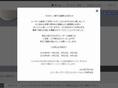 201607300SIM スクショ画面