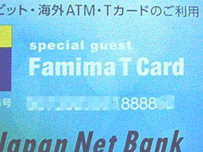20160815 Tカード会員番号