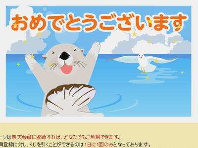 20160926 楽天カードラッキーくじ 当選