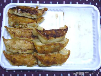20161015 惣菜の餃子(食べかけ)