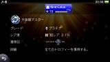天獄篇_Trophy