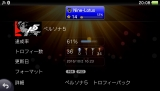 Persona5_Trophy20161002