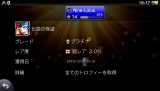 Persona5_Trophy