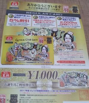 201611_gyouza-card.jpg