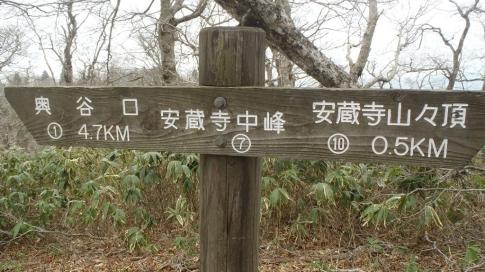 4月例会(安蔵寺山縦走) 031-001