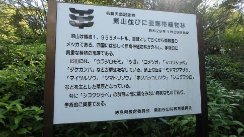 剣山~次郎岌 122-001