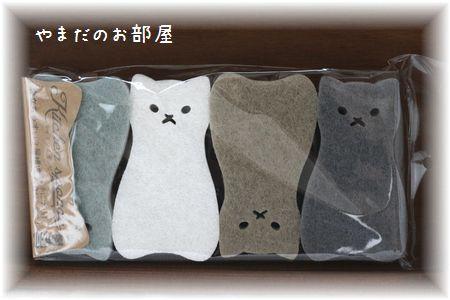 猫さんスポンジ①